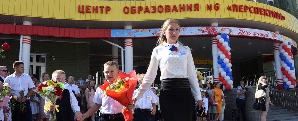 "МБОУ Центр образования № 6 ""Перспектива"""